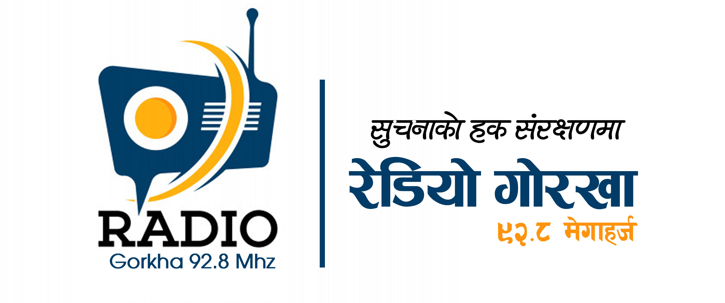 सूचनाको हक संरक्षणमा रेडियो गोरखा Radio Gorkha 92.8 MHz is the first community radio of Gorkha operated by Gorkha Development & Communication Center (Gorkha Bikas Tatha Sanchar Kendra) Gorkha which is funded by one hundred sixty four reputed personalities (share holders) of Gorkha. It has officially laid down its test transmission in Srawan 05, 2064 BS. Since Asoj 16, 2064 it starts regular transmission. Now Radio Gorkha has been broadcasting its radio programmes for 18 hours a day regularly. (please: if you need any information call to Radio Gorkha 92.8MHz.