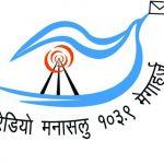 रेडियो मनासलु १०३.९ मे.ह. गोरखा