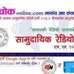 radio_harmi_105.4_gorkha